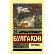 Книга «Мастер и Маргарита» М. Булгаков.