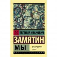 Книга «Мы» Е. Замятин.