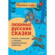 Книга «Любимые русские сказки. Читаем с малышом».