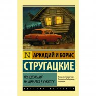 Книга «Понедельник начинается в субботу» А. Стругацкий.