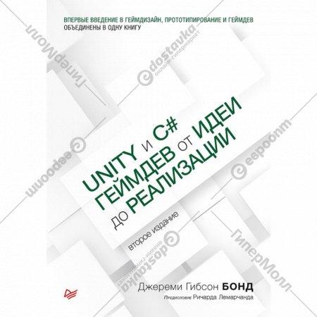 Книга «Unity и C#. Геймдев от идеи до реализации» 2-е издание.