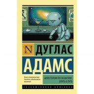 Книга «Автостопом по Галактике. Опять в путь» Д. Адамс.