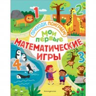 Книга «Мои первые математические игры».