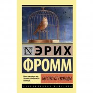 Книга «Бегство от свободы» Э. Фромм.