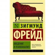 Книга «Введение в психоанализ» З. Фрейд.
