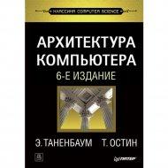 Книга «Архитектура компьютера» 6-е издание.