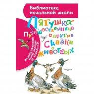 Книга «Лягушка-путешественница и другие сказки о животных».