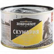 Рыбные консервы «Доброфлот» Скумбрия натуральная, 245 г.