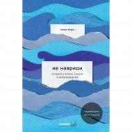 Книга «Не навреди. Истории о жизни, смерти и нейрохирургии».