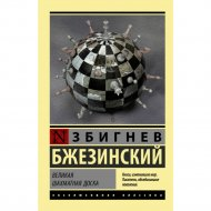Книга «Великая шахматная доска» З.Бжезинский.