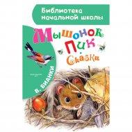 Книга «Мышонок Пик. Сказки».