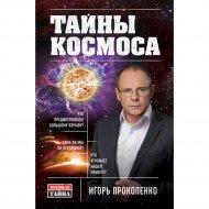 «Тайны космоса» Прокопенко И.