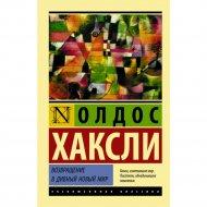 Книга «Возвращение в дивный новый мир» О.Хаксли.