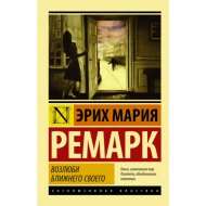 Книга «Возлюби ближнего своего» Э.М. Ремарх.