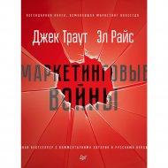 Книга «Маркетинговые войны. Новое издание».