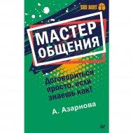 Книга «Мастер общения. Договориться просто, если знаешь как!».