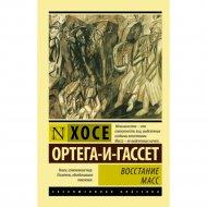 Книга «Восстание масс» Х. Ортега-и-Гассет.