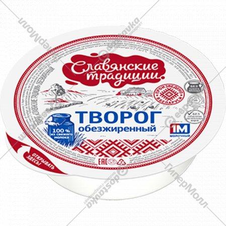 Творог «Славянские традиции» обезжиренный 330 г.