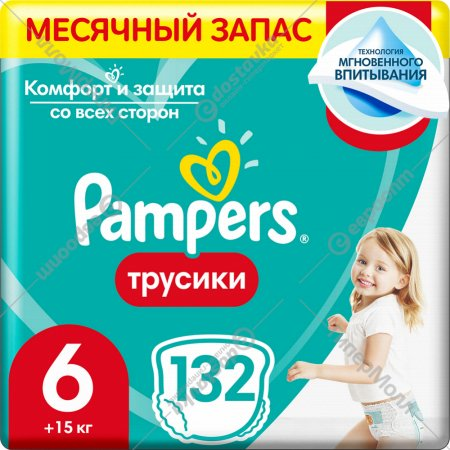Трусики «Pampers Pants» 15+ кг, размер 6, 132 шт.