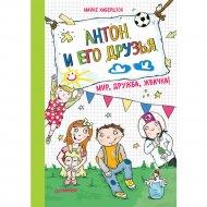Книга «Антон и его друзья. Мир, дружба, жвачка!».