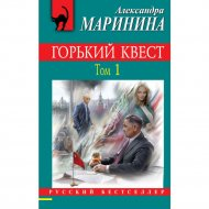 Книга «Горький квест. Том 1».