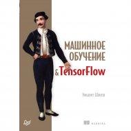Книга «Машинное обучение и TensorFlow».
