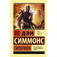 Книга «Гиперион».