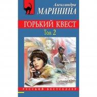 Книга «Горький квест. Том 2».
