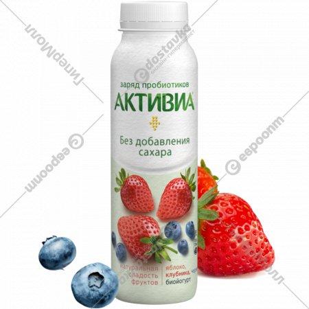 Биойогурт без сахара «Активиа» клубника-яблоко-черника, 2%, 260 г.
