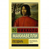 Книга «Государь. О военном искусстве».