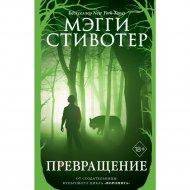 Книга «Превращение».