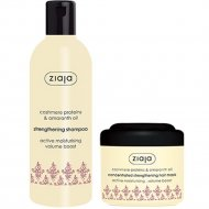 Набор для волос «Ziaja»? cashmere, маска и шампунь, 200+300 мл.