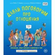 Книга «Поговорим про отношения. Взросление».