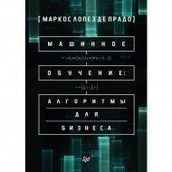 Книга «Машинное обучение: алгоритмы для бизнеса».