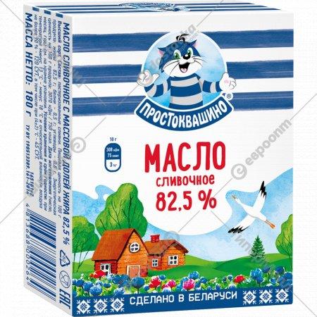 Масло сливочное «Простоквашино» несоленое, 82.5%, 180 г.