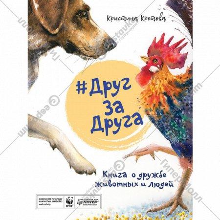 Книга «О дружбе животных и людей».