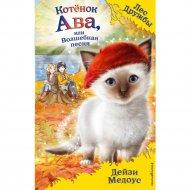 Книга «Котёнок Ава, или Волшебная песня».