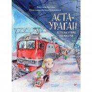 Книга «Аста-Ураган. Путешествие по России».