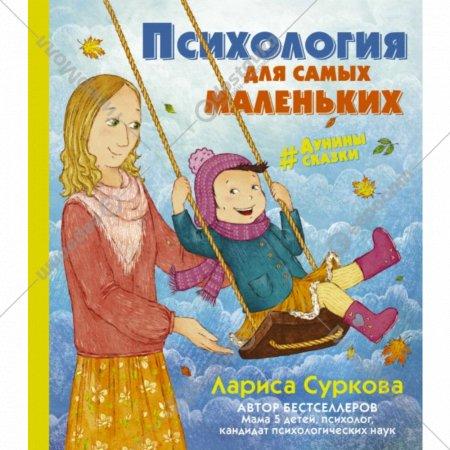 Книга «Психология для самых маленьких».