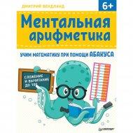 Книга «Ментальная арифметика: учим математику при помощи абакуса».