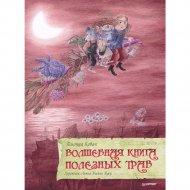 Книга «Волшебная Книга »полезных трав 6+».