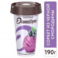 Коктейль «Даниссимо» сорбет из черной смородины, 2.7%, 190 г.