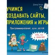 Книга «Программирование для детей. Приложения, игры. HTML, CSS и Java».