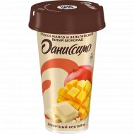 Коктейль «Даниссимо» манго и бельгийский белый шоколад, 2.7%, 190 г.