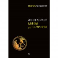 Книга «Мифы для жизни».
