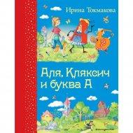 Книга «Аля, Кляксич и буква А».
