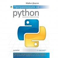 Книга «Программируем на Python».