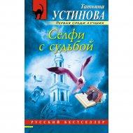 Книга «Селфи с судьбой».