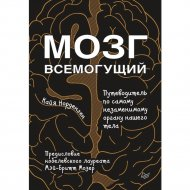 Книга «Мозг всемогущий. Путеводитель по самому незаменимому органу».