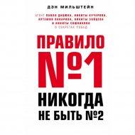 Книга «Правило №1 - никогда не быть №2».